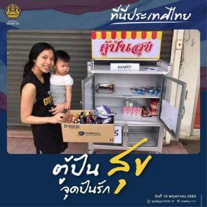 FB_informationcovid19-Pantry-of-Sharing-1