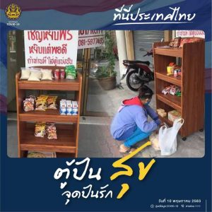 FB_informationcovid19-Pantry-of-Sharing-3