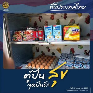 FB_informationcovid19-Pantry-of-Sharing-4